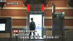 落とし物として届けられた財布を横領か 交番勤務の35歳警官を逮捕