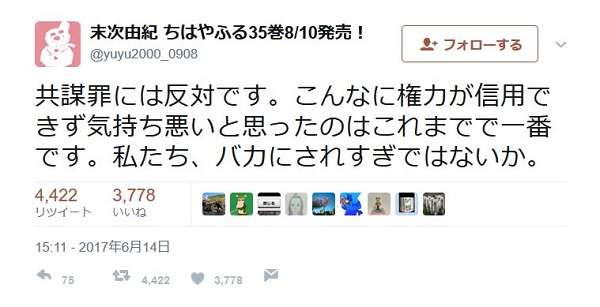 「共謀罪」成立に『ちはやふる』末次由紀さんらが激怒「権力が信用できず、気持ち悪い。バカにされすぎ」