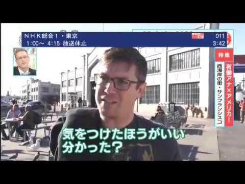 NHK偏向報道を怒られる あさイチ 170410 2017年4月10日 FULL HD「どうなってるの?トランプのアメリカ~有働 IN USA~」   Video Dailymotion - YouTube