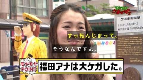 テレ東・福田典子アナ、大怪我で救急搬送されていた 手術でボルト6本入れる