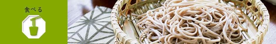 徳利屋 | そば処 | 奈良井宿観光協会 | 懐かしい宿場町へようこそ