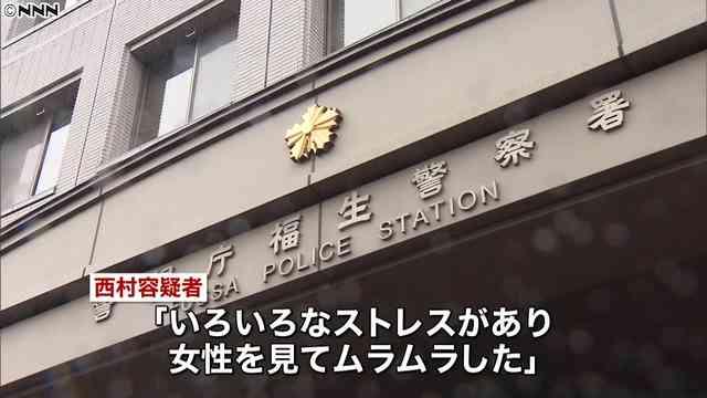 少女の胸を触った横田基地勤務の男を逮捕「ストレスありムラムラした」 - ライブドアニュース