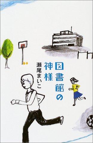 図書館・本屋好き集まれ~!