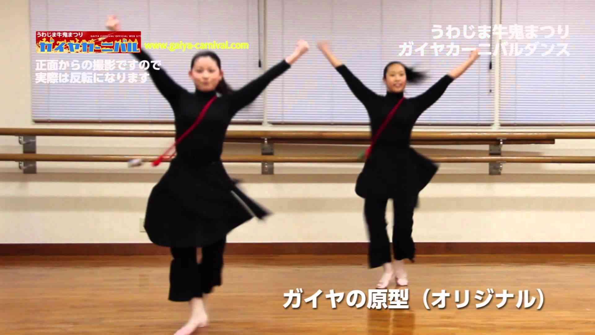 ガイヤカーニバルダンス 愛媛県宇和島市 うわじま牛鬼まつり - YouTube