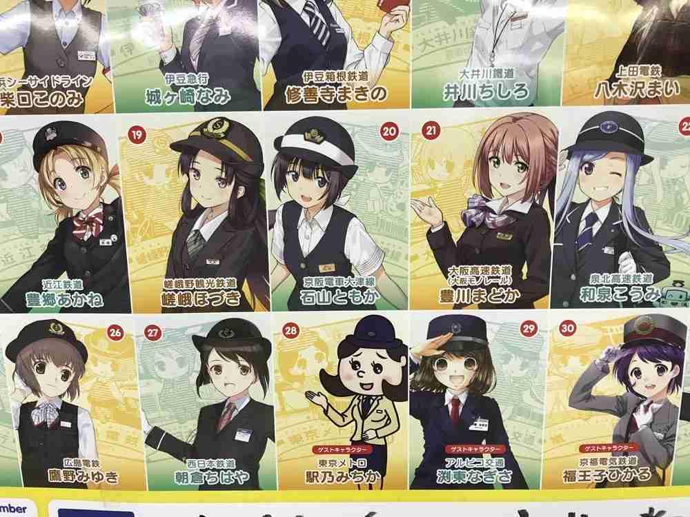 東京メトロの「萌えキャラ」はどうなった? 「全国・鉄道むすめ」のポスターにファンが唖然! : J-CASTニュース