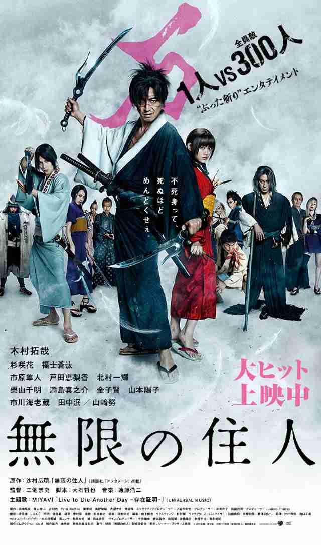 「ダブル主演ではなく、主演は木村拓哉!」二宮和也との共演映画でジャニーズ猛抗議?