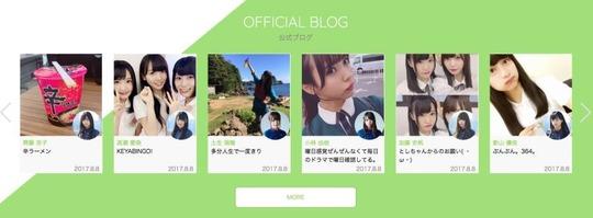 韓国人「日本アイドルの公式サイトに辛ラーメンが載ってるんだが・・・」 : 海外の反応 お隣速報