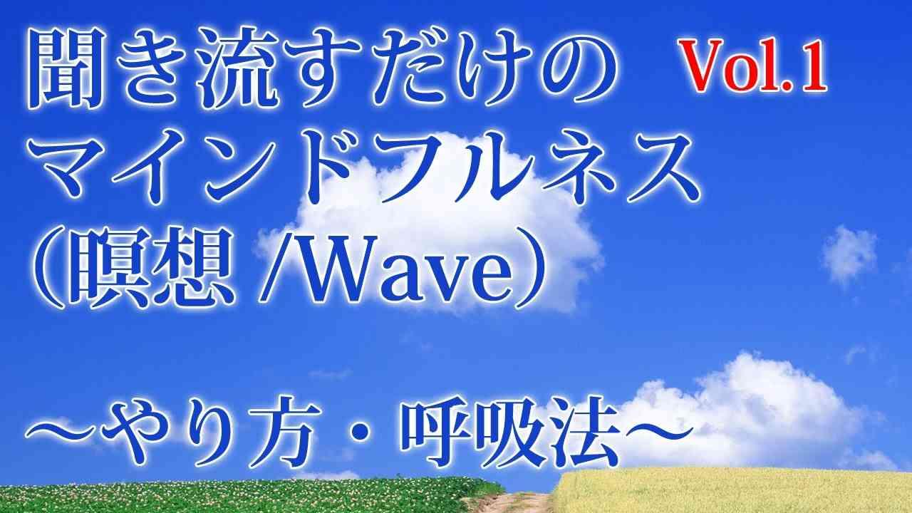 聞き流すだけのマインドフルネス(瞑想)~やり方・呼吸法~ Vol.1 Wave(波) - YouTube