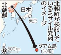 【北ミサイル】グアムの米戦略爆撃機、北朝鮮へ先制攻撃の準備整う 米NBCテレビ報道