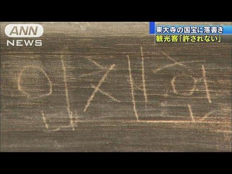 """奈良・東大寺の国宝に""""ハングル""""のような落書き(17/08/09) - YouTube"""