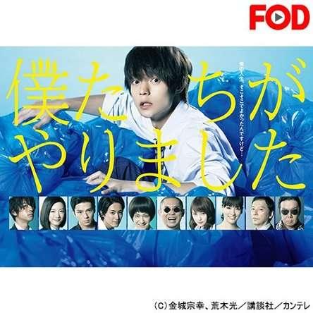 【ドラマランキング】 おみそれしました。 「僕たちがやりました」が4週連続第1位! - music.jpニュース