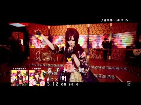 3月12日発売!喜多村英梨「証×炎 -SHOEN-」(2nd Album「証×明 -SHOMEI-」リード曲)Music Video full ver. - YouTube