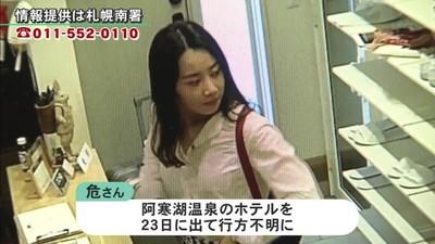 北海道内で中国人女性依然不明 残された手紙に家族に別れを告げるような内容も (北海道ニュースUHB) - Yahoo!ニュース