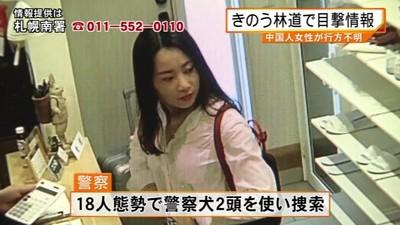 不明の中国人女性 31日午後 阿寒湖近くの林道で似た女性目撃 警察で捜索 北海道 (北海道ニュースUHB) - Yahoo!ニュース