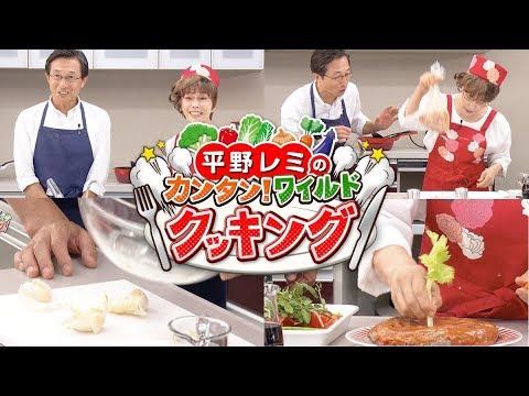平野レミのカンタン!ワイルドクッキング - YouTube