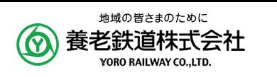 お知らせ | 養老鉄道株式会社