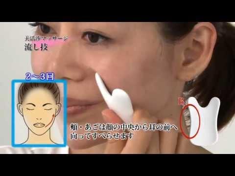 美活沙マッサージ - YouTube
