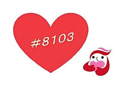 性犯罪被害に「#8103」 全国統一ホットライン開設