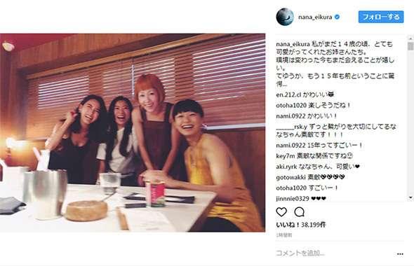 「あの頃私たちは女子高生だった」 榮倉奈々ら元Seventeenモデルが久しぶりの再会で変わらぬ笑顔 (ねとらぼ) - Yahoo!ニュース