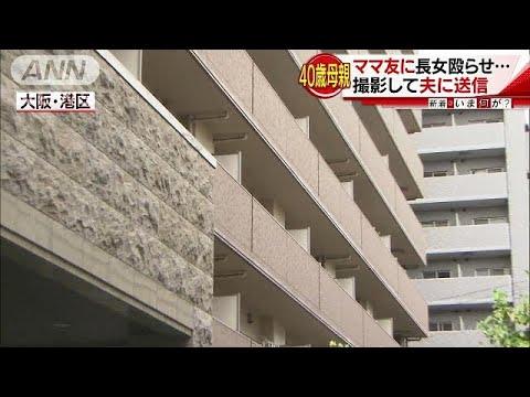 「ママ友」に長女を殴らせ・・・ 動画で撮影し夫に送信(17/08/23) - YouTube