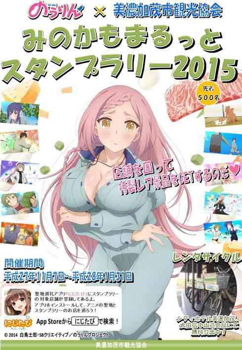 「セクハラ」胸を隠し作業着姿…新ポスター公表、配布へ 美濃加茂市観光協