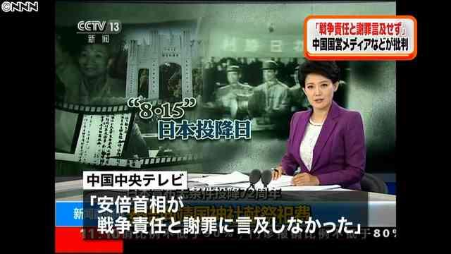 安倍晋三首相が靖国参拝見送りも…中国は謝罪言及なしと批判