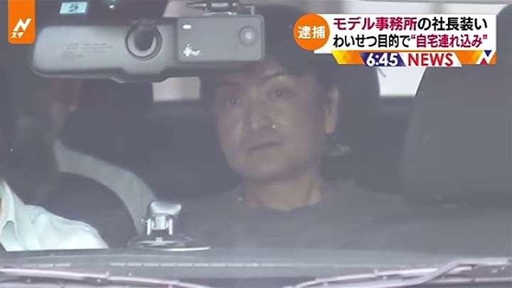 モデル事務所社長装った男、わいせつ目的誘拐容疑で逮捕 TBS NEWS