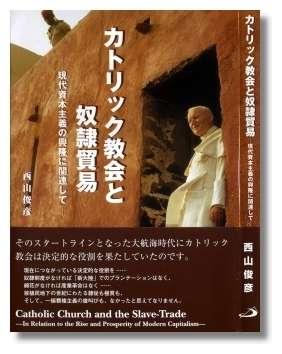 日本人女性がポルトガル人やその奴隷に買われた時代
