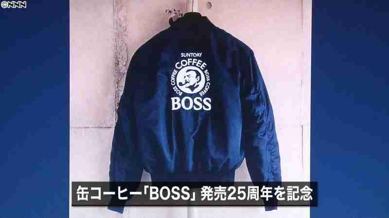 求む!初代ボスジャン サントリー呼びかけ(日本テレビ系(NNN)) - Yahoo!ニュース
