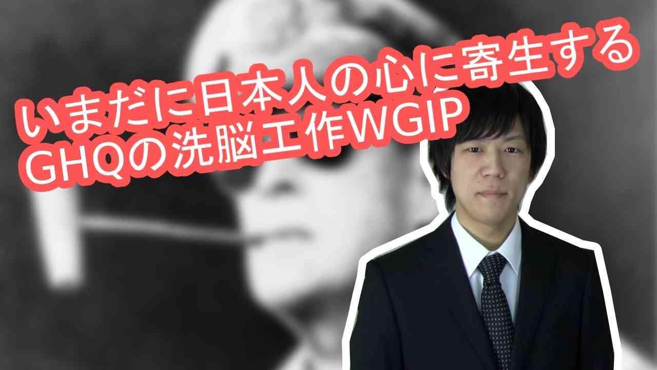 いまだに日本人の心に寄生するGHQの洗脳工作WGIP - YouTube