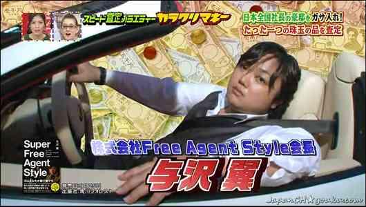 ネオヒルズ族の与沢翼さんが新しい彼女のセミヌードをブログで披露しヲチャー困惑w