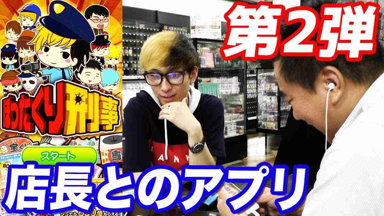 ヒカルと店長のアプリ第2弾「ぼったくり刑事」がリリースされました - YouTube