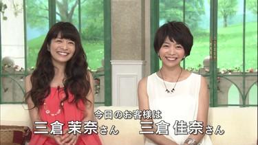 三倉佳奈が意外な夫婦生活を語る「週に2回ぐらい茉奈が来て料理作ってくれる」