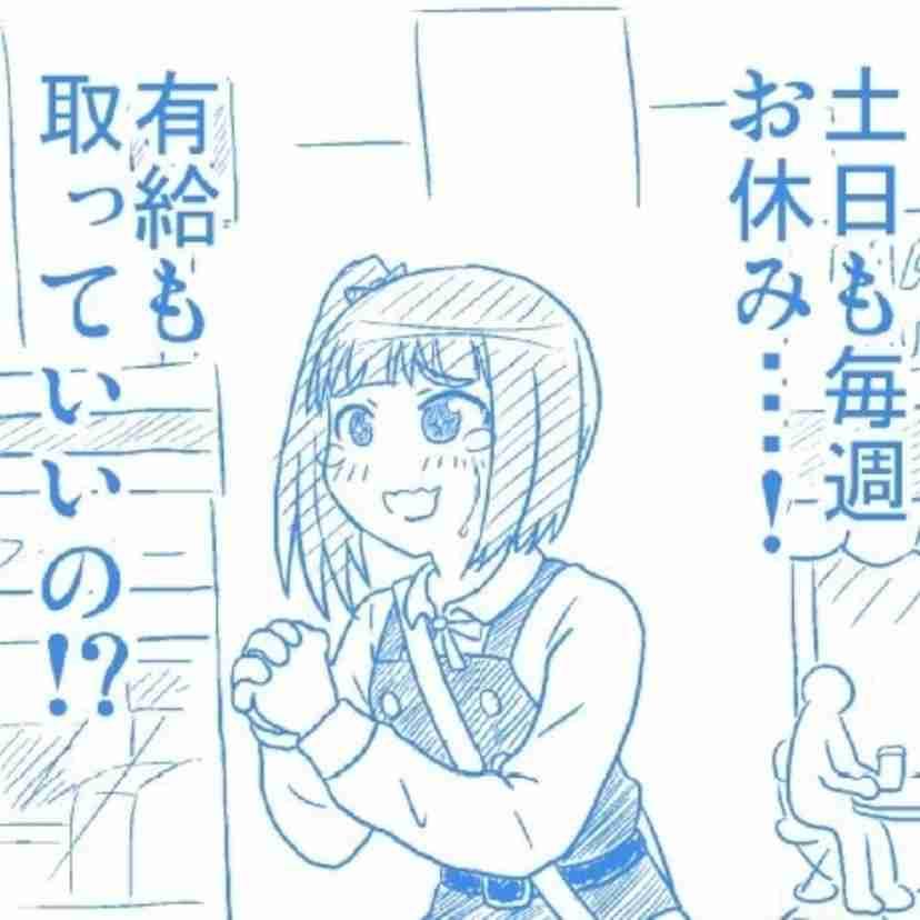 (求)ホワイト企業の探し方!!