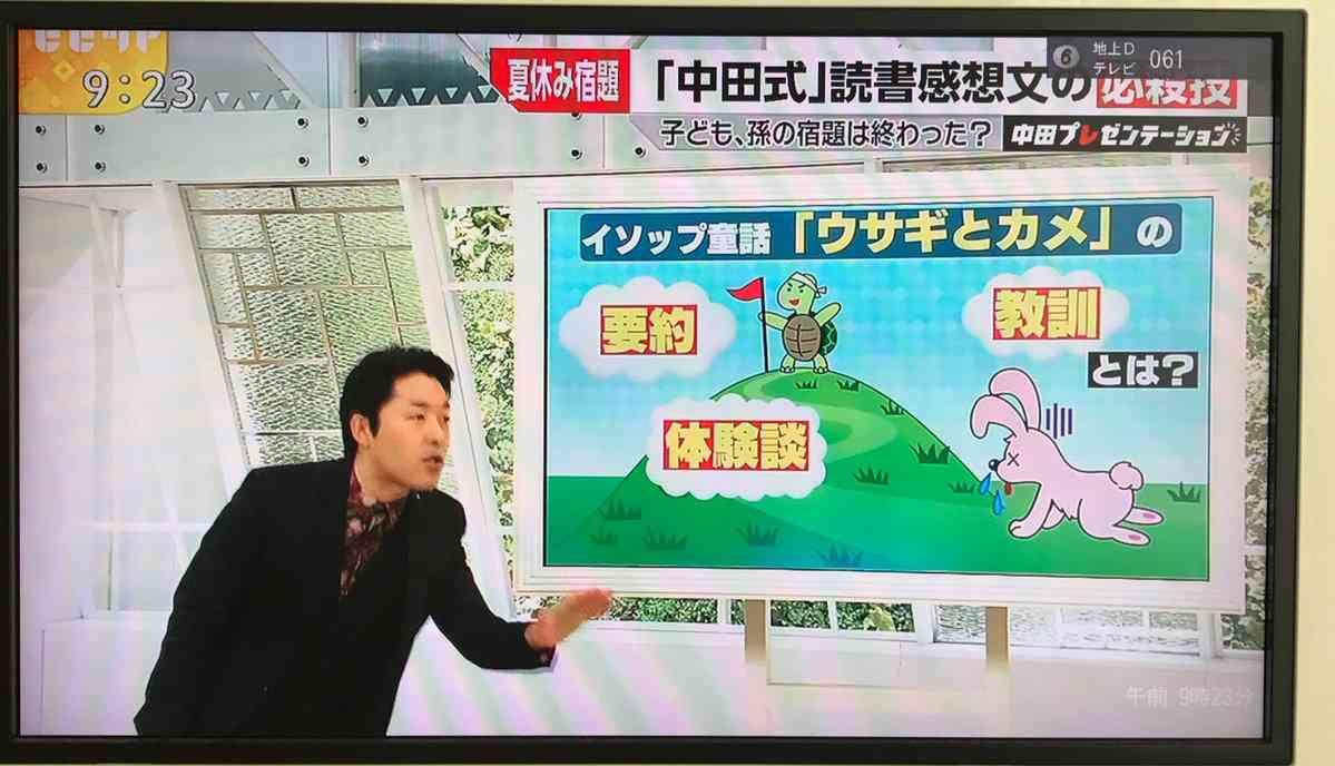 オリラジ中田、読書感想文の必殺技伝授「大切なのは3つだけ!」