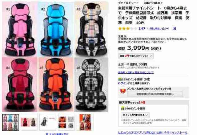 安全性低いチャイルドシート、ヤフーは販売継続 国交省:朝日新聞デジタル