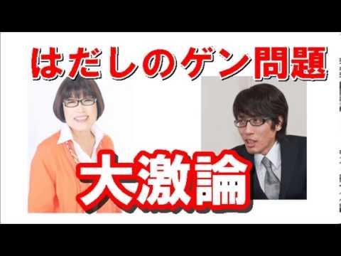 はだしのゲン問題で竹田恒泰と田嶋陽子が大激論!ここまで意固地? - YouTube