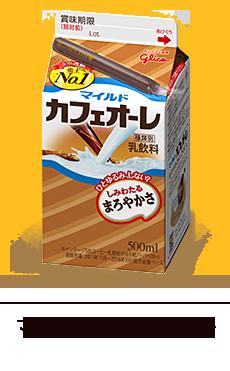 """大阪に""""冷え冷えのカフェオーレが出てくる蛇口""""出現"""
