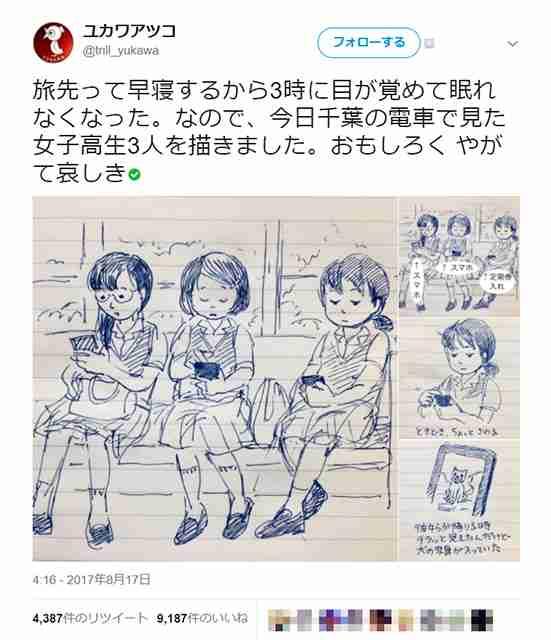 スマホを持たない女子高生が触っていたものは? 「切なくて泣きそうになった」「数年前までやっていた」と共感集まる | ガジェット通信 GetNews