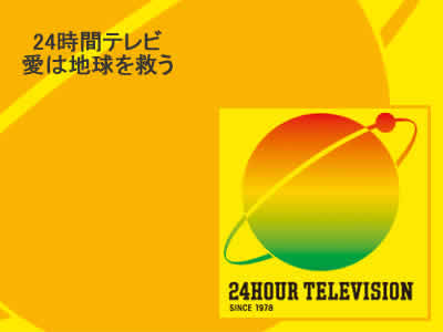 """""""24時間テレビ""""について→障害者「嫌い。知らない人にものすごく同情される」"""