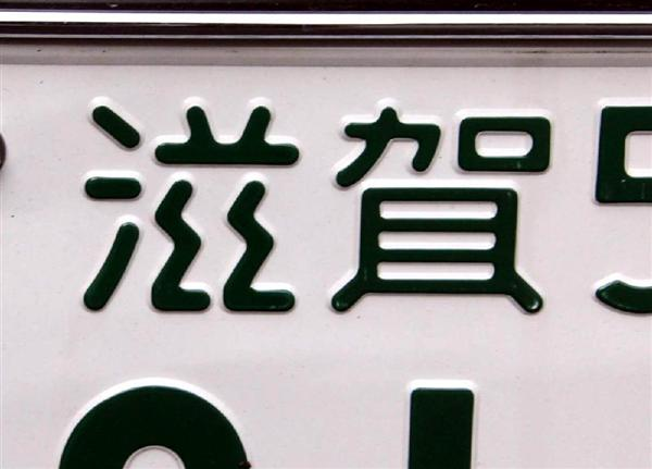 【関西の議論】あの「ゲジゲジナンバー」消滅か 今度は車のプレートで論争 「県名変更」議論した滋賀の苦渋(1/4ページ) - 産経WEST