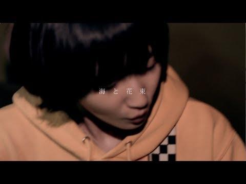 きのこ帝国 - 海と花束 (MV) - YouTube