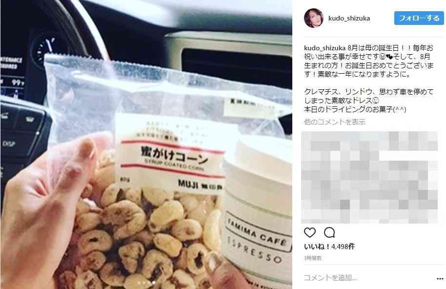 工藤静香さんがコンビニに行くの? 「ファミマ率が高い」理由 : J-CASTニュース