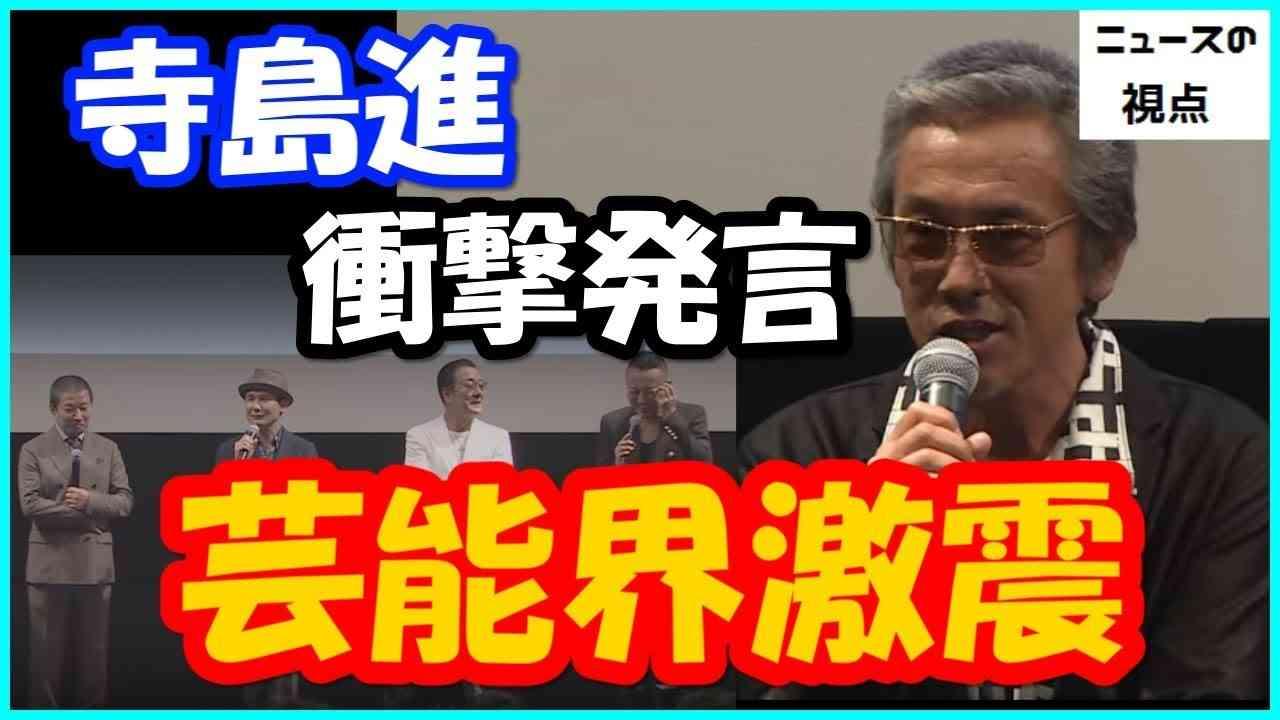 寺島進の衝撃カミングアウト!芸能界の政治的タブーに斬り込みステージが凍り付く事態にww - YouTube