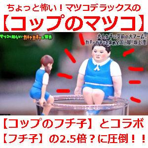 渡辺直美がコップのふちに!大人気フィギュアシリーズから「コップのふちの直美」新発売