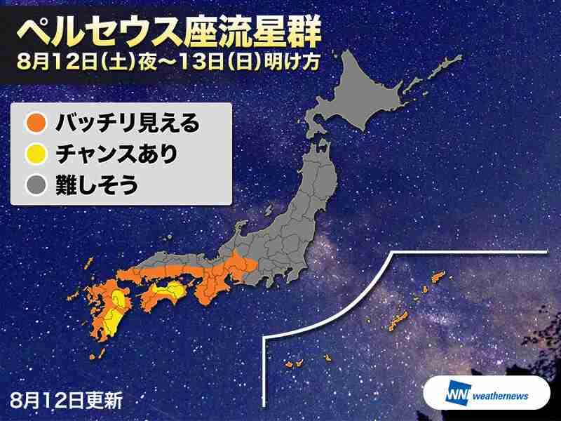 今夜、ペルセウス座流星群の活動がピーク! (ウェザーニュース) - Yahoo!ニュース