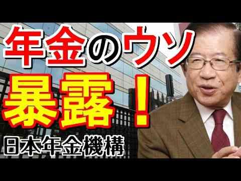 【武田邦彦】年金のウソを暴露!「年金は払うな!」 - YouTube