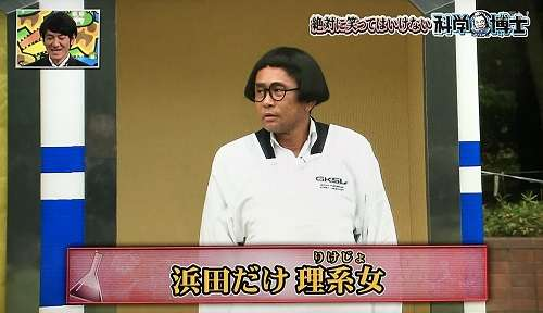 いろんな浜田雅功が見たい