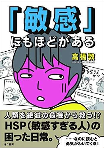日本人の5人に1人が該当する「HSP」って?