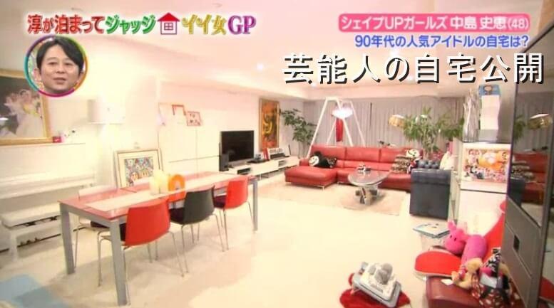 【芸能人の自宅】中島史恵さんのラブラブ自宅【淳が泊まってジャッジ】